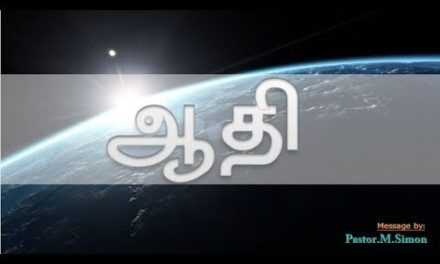 ஆதி  – Aadhi  | Message By Pastor M. Simon