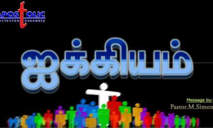 ஐக்கியம் – Aikiyam | Message By Pastor M. Simon