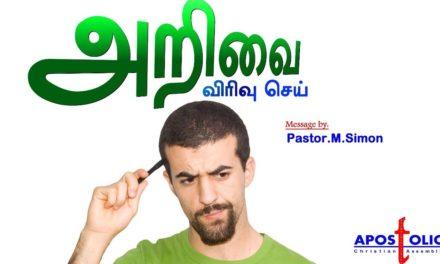 அறிவை விரிவு செய் – Arivai Viruvu Sei – Message By Pastor M. Simon