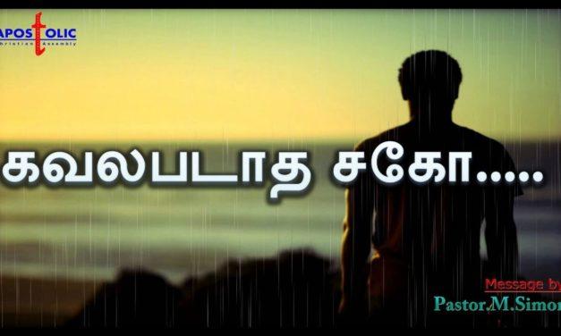 கவலபடாத சகோ – Kavalapadatha Sago | Message By Pastor M. Simon