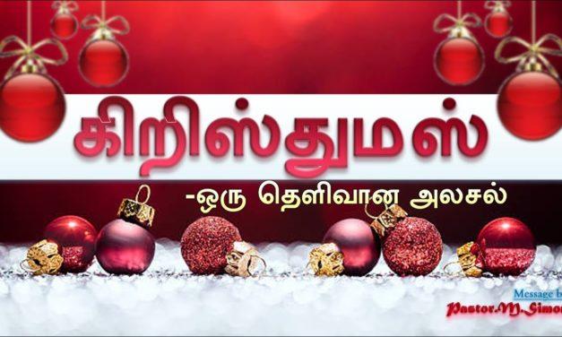 கிறிஸ்துமஸ் ஒரு தெளிவான அலசல் – Kiristhumas Oru Thelivana Alasal   Message By Pastor M. Simon