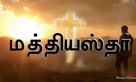 மத்தியஸ்தர் – Mathiyasthar | Message By Pastor M. Simon