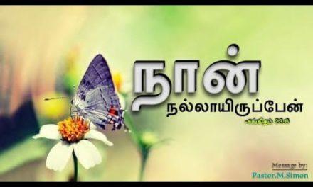 நான் நல்லாயிருப்பேன் – Naan Nallairupaen | Message By Pastor M. Simon