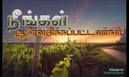 நீங்கள் ஆசீர்வதிக்கப்பட்டவர்கள் – Neengal Aasirvathikapatavarkal | Message By Pastor M. Simon