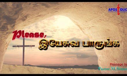 ப்ளீஸ் இயேசுவ பாருங்க – Please Yesuva Parunga | Message By Pastor M. Simon