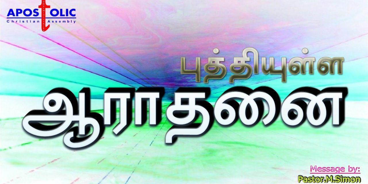 புத்தியுள்ள ஆராதனை – Puthiyulla Aarathanai | Message By Pastor M. Simon
