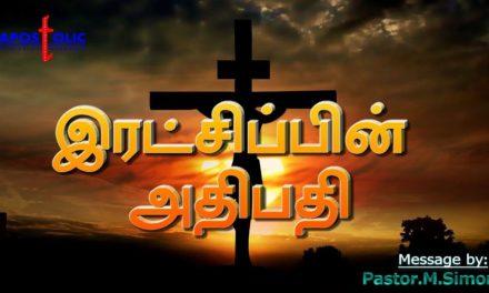 இரட்சிப்பின் அதிபதி –  Ratchipin Athipathi | Message By Pastor M. Simon