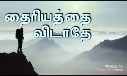 தைரியத்தை விடாதே – Thairiyathai Vidathae | Message By Pastor M. Simon