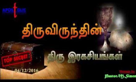 திருவிருந்தின் திரு இரகசியங்கள் – Thiruvirundin Thiru Ragasiyangal Message By Pastor M. Simon