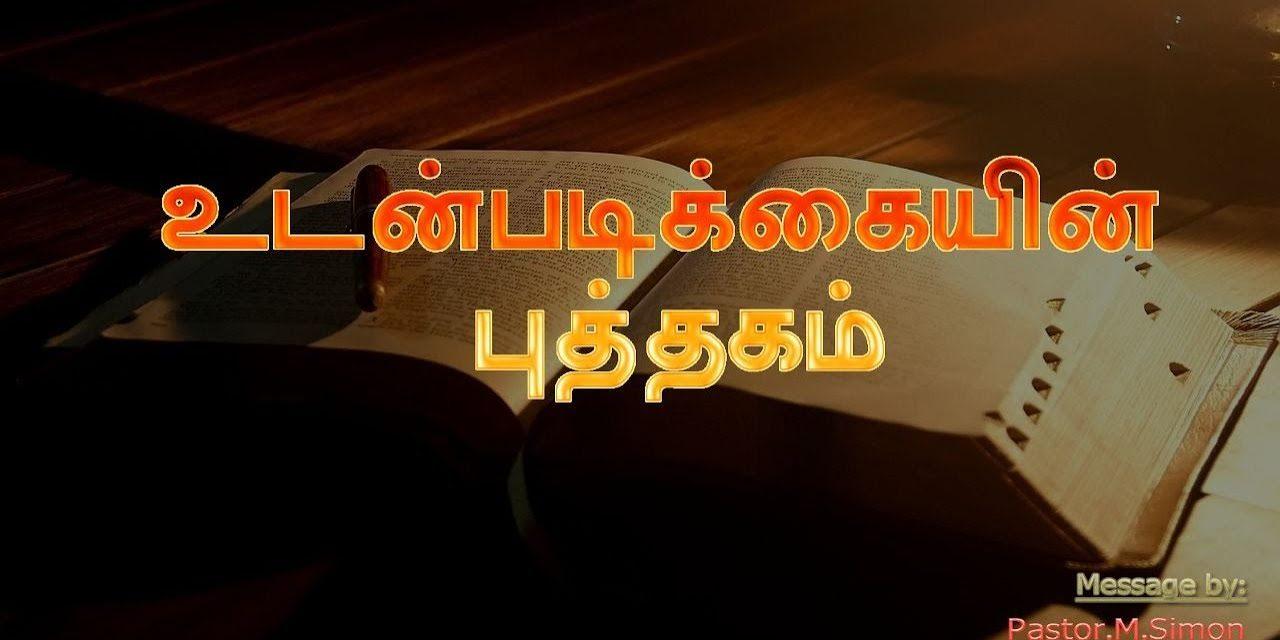 உடன்படிக்கையின் புத்தகம் –  Udanpadikayin Puthagam | Message By Pastor M. Simon