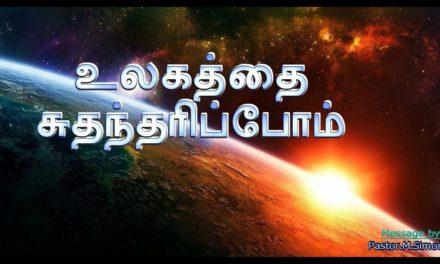 உலகத்தை சுதந்தரிப்போம் –  Ulagathai Suthantharipom   Message By Pastor M. Simon