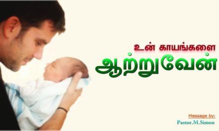 உன் காயங்களை ஆற்றுவேன் –  Un Kayangalai Aatruvan Message By Pastor M. Simon
