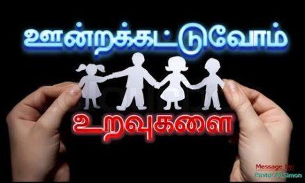 ஊன்றக்கட்டுவோம் உறவுகளை – Undrakattuvom Uravukalai | Message By Pastor M. Simon