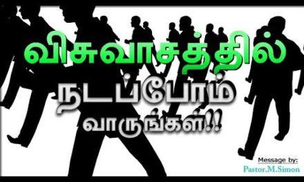 விசுவாசத்தில் நடப்போம் வாருங்கள் – Visuvasathil Nadappom Varungal | Message By Pastor M. Simon