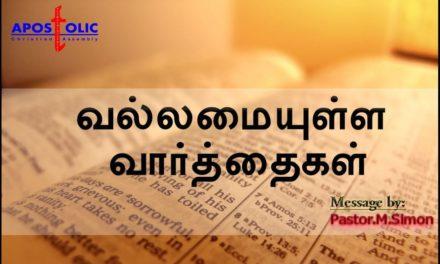 வல்லமையுள்ள வார்த்தைகள் Message By Pastor M. Simon