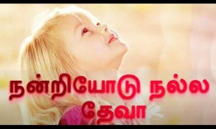 Nandriyodu Nalla Deva | Pastor M. Simon | Tamil Christian Songs