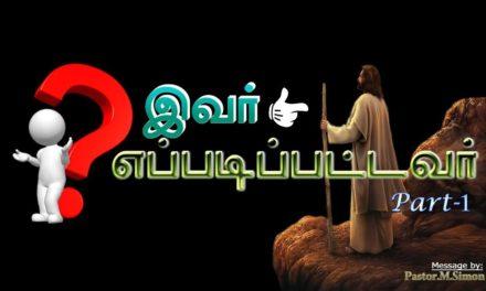 இவர் எப்படிப்பட்டவர் ? Part – 1  –  Evar Eppadipatavar ?    Message By Pastor M. Simon