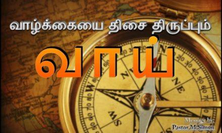 வாழ்க்கையை திசை திருப்பும் வாய்-Vazhkaiyai Disai Thirupum Vai | Audio Message By Pastor M. Simon