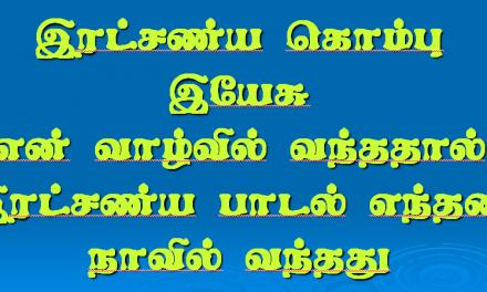 Ratchanya kombu yesu