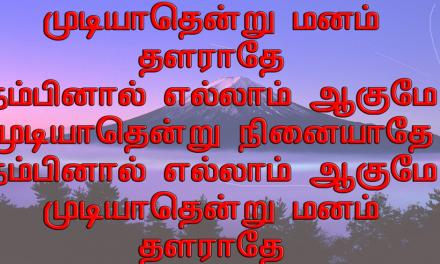Mudiyathandru Manam