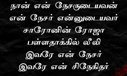 Naan En Naesarudayavan