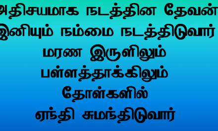 Athisayamaga Nadathina Devan