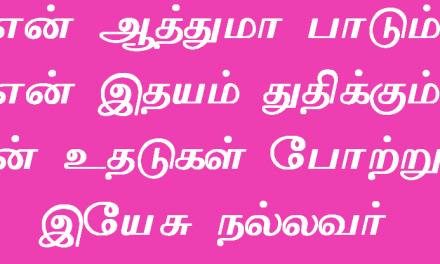 En Aathuma Paadum