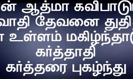 En Aathma Kavipadum
