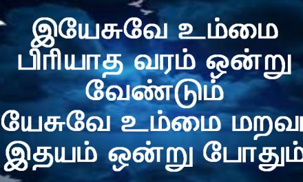 Yesuvae Ummai Piriyatha