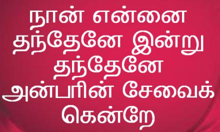 Naan Ennai Thanthaenae