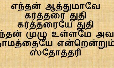 என் ஆத்துமாவே கர்த்தரை