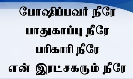 போஷிப்பவர் நீரே பாதுகாப்பு நீரே