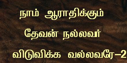 நாம் ஆராதிக்கும் தேவன்