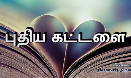 """""""புதிய கட்டளை"""" – """" Puthiya Kattalai """"   Message By Pastor M. Simon"""