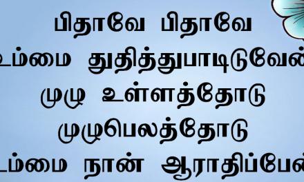 பிதாவே பிதாவே உம்மை துதித்துப்பாடிடுவேன்
