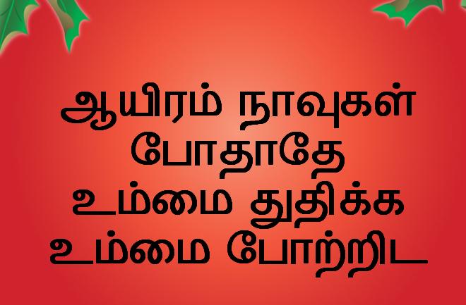 ஆயிரம் நாவுகள் போதாதே