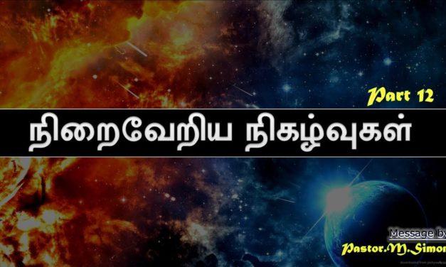 """12. """"நிறைவேறிய நிகழ்வுகள்"""" – Niraivariya Nigazhvukal""""   Message By Pastor M. Simon"""