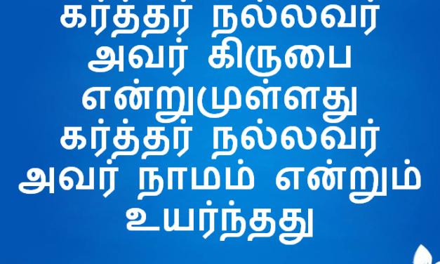 கர்த்தர் நல்லவர் அவர் கிருபை