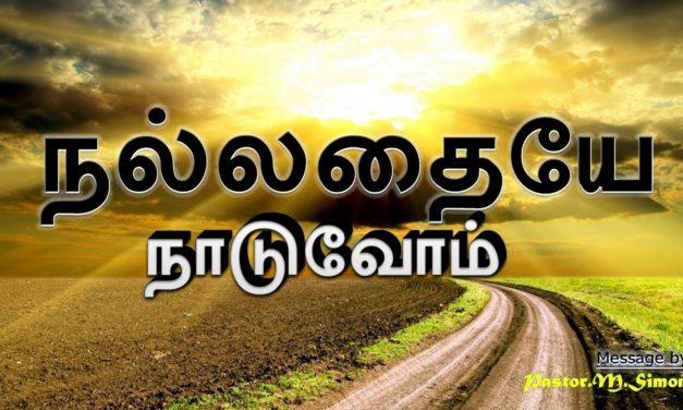 """""""நல்லதையே நாடுவோம்"""" – """"Nallathaya Naduvom""""   Message By Pastor M. Simon"""