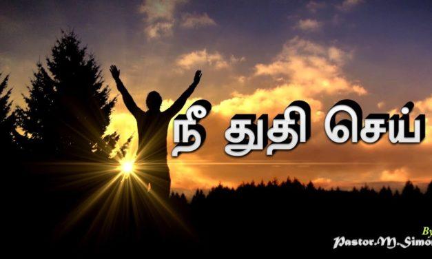 """""""நீ துதி செய்"""" – """"Nee Thuthi Sai""""   Praise & Worship by Pastor M. Simon"""