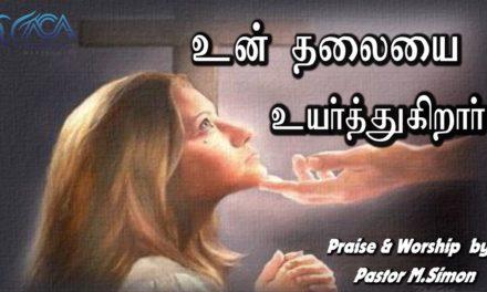 உன் தலையை உயர்த்துகிறார் | Praise & Worship By Pastor M.Simon