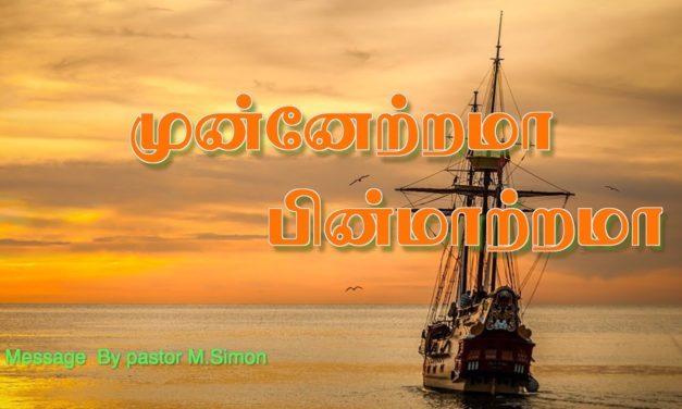 """""""முன்னேற்றமா பின்மாற்றமா"""" – """"Munaetrama Pinmatrma   Message By Pastor M. Simon"""