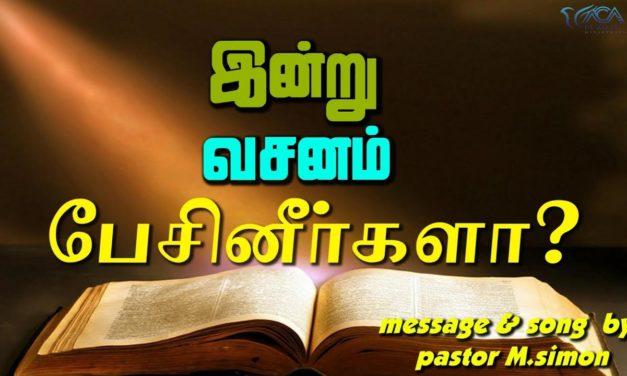இன்று வசனம் பேசினீா்களா?   Message & Song By Pastor M.Simon
