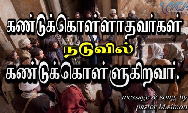 கண்டுக்கொள்ளாதவா்கள் நடுவில் கண்டுக்கொள்ளுகிறவா்    Message & Song By Pastor M. Simon
