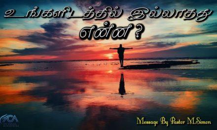 உங்களிடத்தில் இல்லாதது என்ன? | Message By Pastor M.Simon
