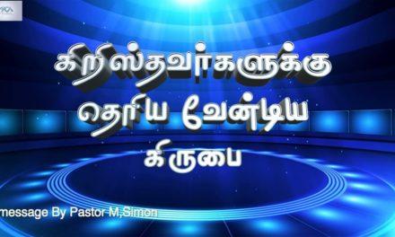 கிறிஸ்தவர்களுக்கு தெரிய வேண்டிய கிருபை | Message by Pastor M.simon
