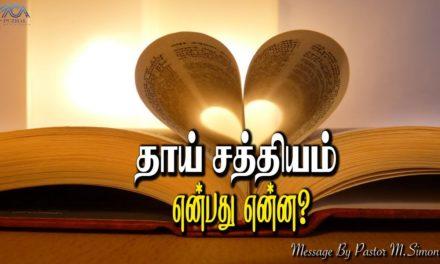 3.தாய் சத்தியம் என்பது என்ன? Message By Pastor M.Simon