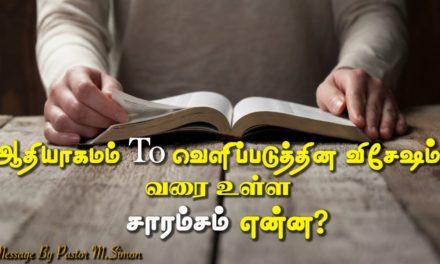 ஆதியாகமம் to வெளிப்படுத்தின  விசேஷம்  வரை உள்ள சாரம்சம் என்ன?  |  Message By Pastor M.Simon