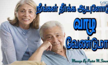 நீங்கள் தீர்க்க ஆயுளோடு வாழ வேண்டுமா   Message & Worship By Pastor M.Simon