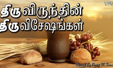 திருவிருந்தின் திருவிசேஷங்கள் | Message By Pastor M.Simon
